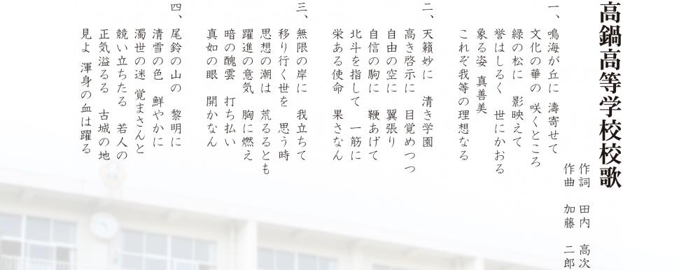 高鍋高等学校校歌