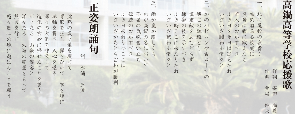 高鍋高等学校応援歌 正姿朗誦句