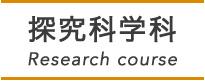 探究科学 Research course