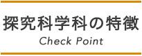コースの特徴 Check Point