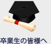 卒業生の皆様へ