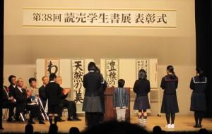 読売学生書展表彰b